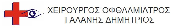 ΟΦΘΑΛΜΙΑΤΡΟΣ ΓΑΛΑΝΗΣ ΔΗΜΗΤΡΙΟΣ